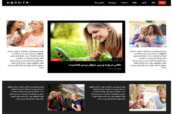 قالب وردپرس حرفه ای وبلاگ نویسی