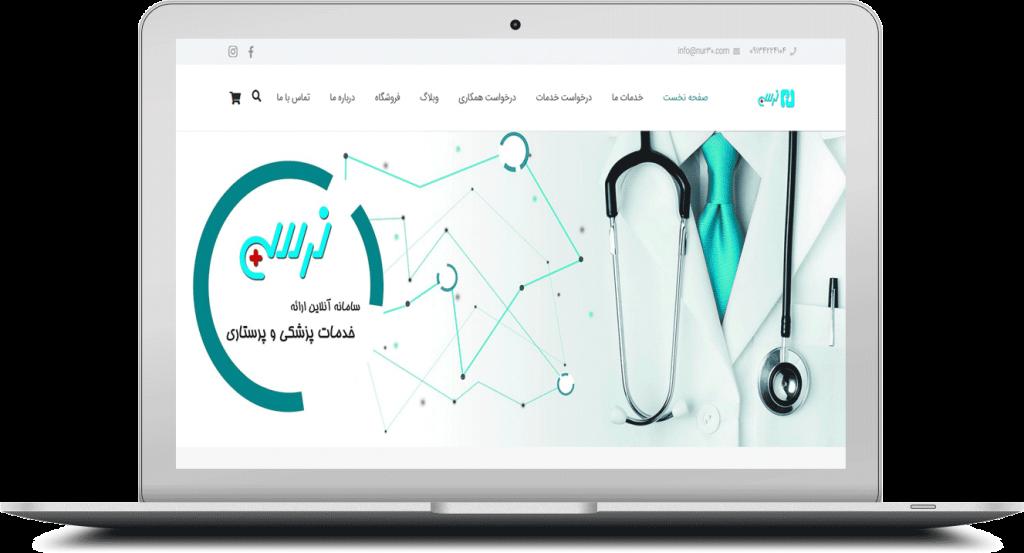 خدمات پزشکی و پرستاری نرسی