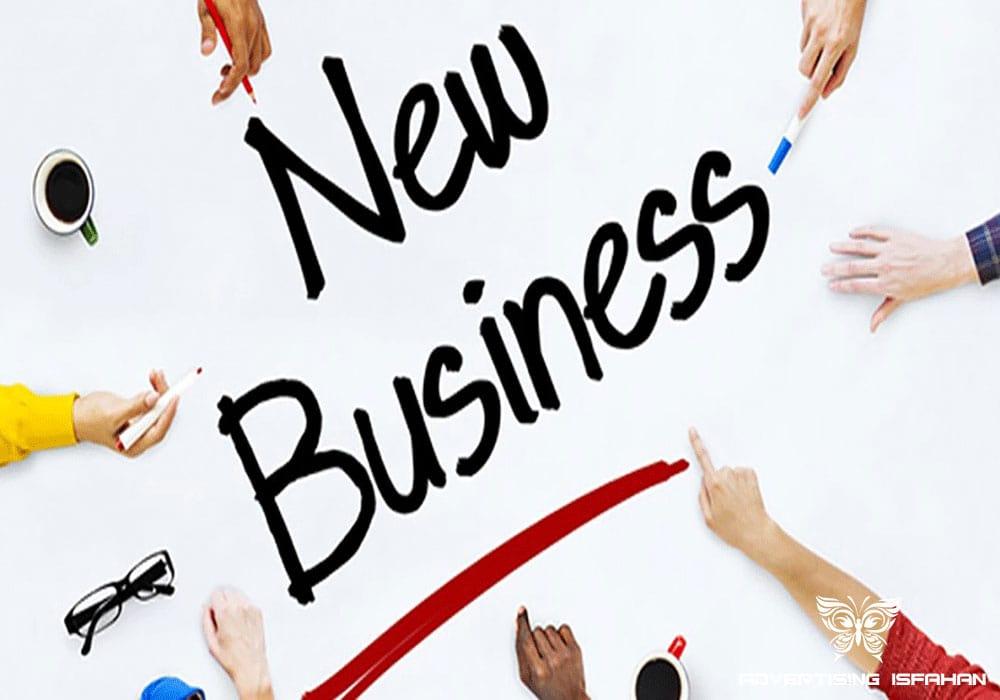 چگونه یک کسب وکار، راه اندازی کنیم؟