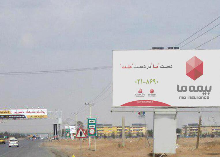 تبلیغات محیطی در اصفهان