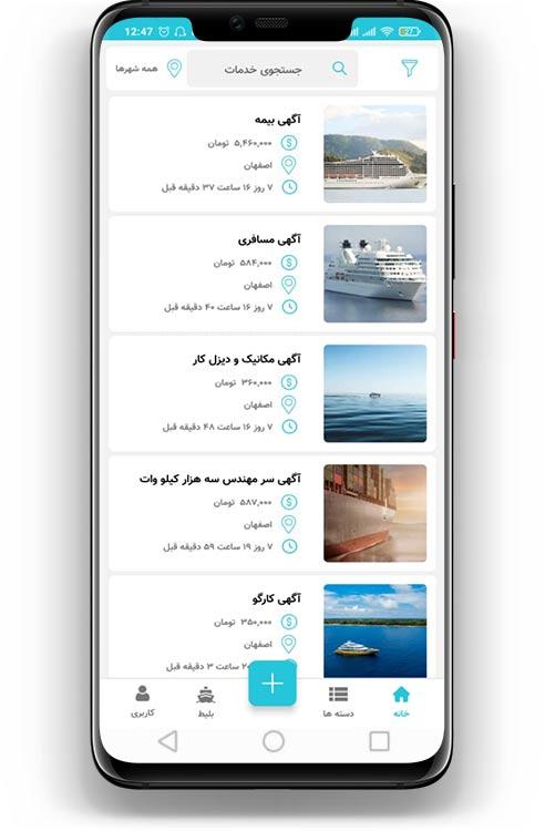 طراحی اپلیکیشن خرید بلیط کشتی