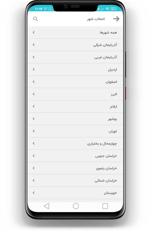 طراحی اپلیکیشن خرید بلیط اصفهان