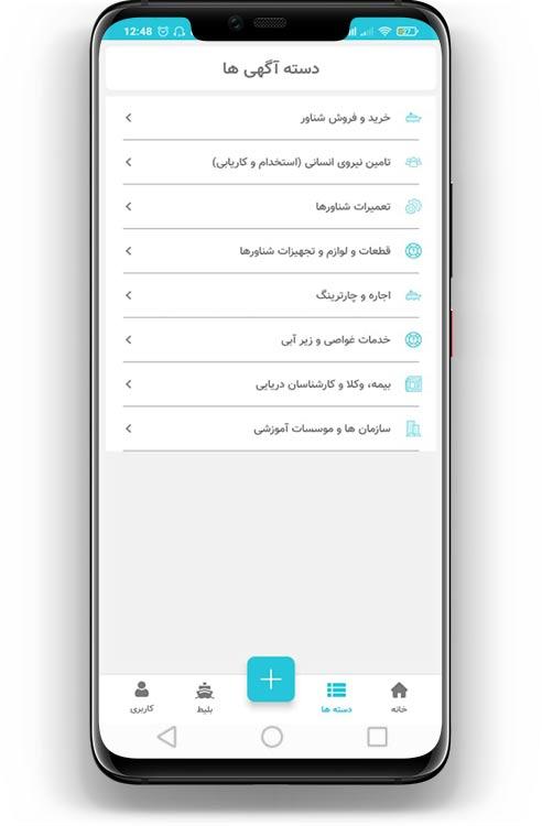 طراحی اپلیکیشن خرید بلیط در اصفهان