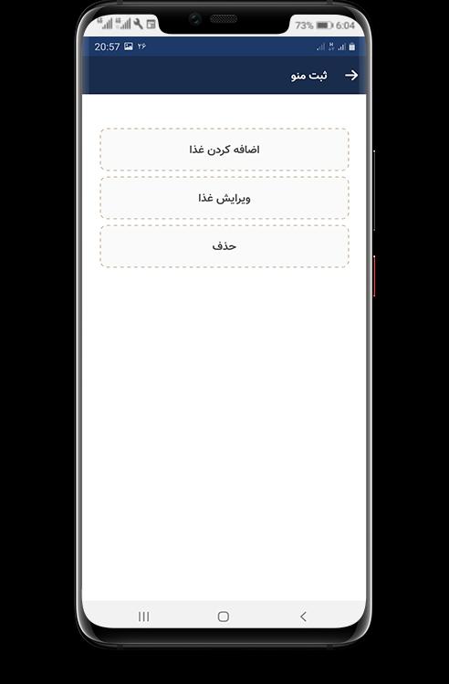 طراحی اپلیکیشن رستوران اصفهان