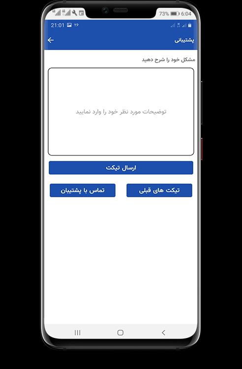 طراحی اپلیکیشن خدماتی در اصفهان