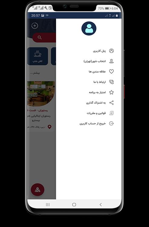 طراحی اپلیکیشن مدیریت رستوران در اصفهان