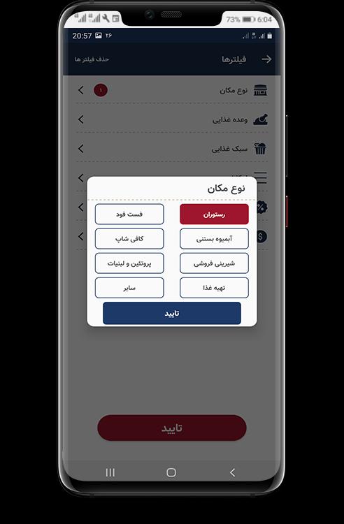 طراحی اپلیکیشن مدیریت رستوران اصفهان