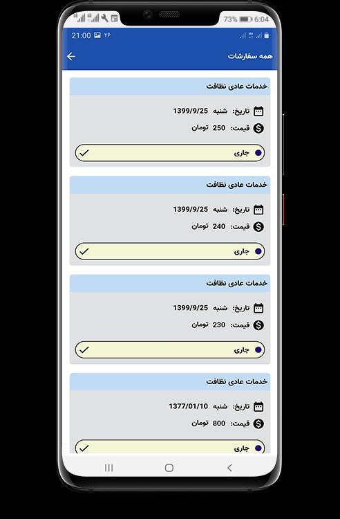 طراحی اپلیکیشن دوکاربره