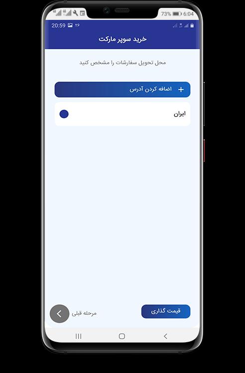 طراحی اپلیکیشن خدماتی اصفهان