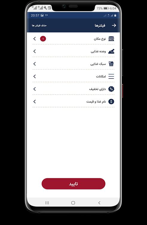 طراحی اپلیکیشن شهر رستوران اصفهان