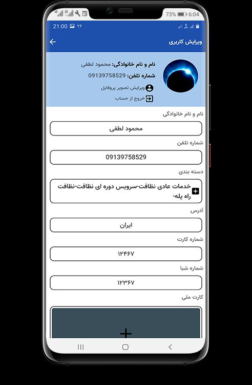 طراحی اپلیکیشن دوکاربره در اصفهان