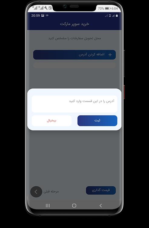 طراحی اپلیکیشن مشابه آچاره در اصفهان