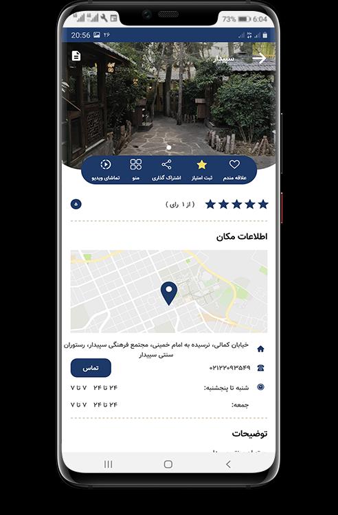 طراحی اپلیکیشن فست فود در اصفهان