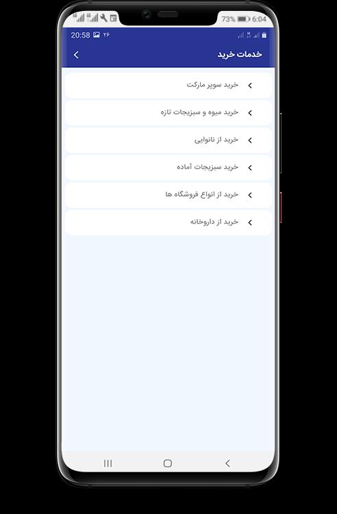 طراحی اپلیکیشن دو کاربره