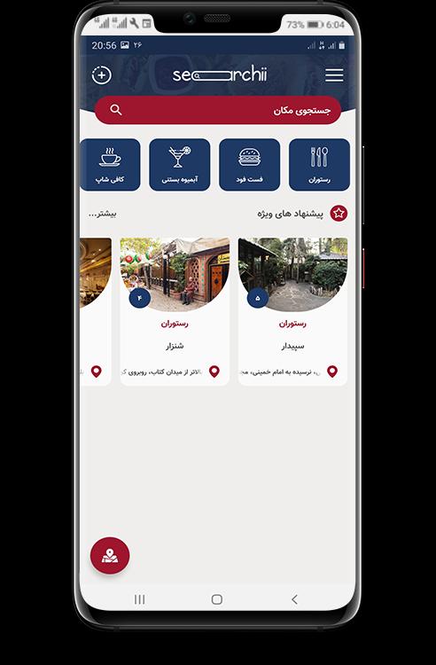 طراحی اپلیکیشن رستوران در اصفهان