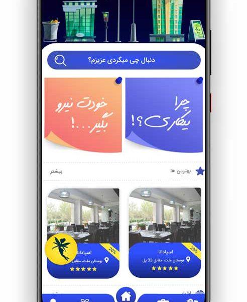 طراحی اپلیکیشن کسب و کار مجازی